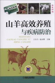 高效养殖致富直通车:山羊高效养殖与疾病防治