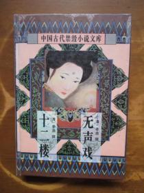 中国古代禁毁小说文库——十二楼  无声戏(精)