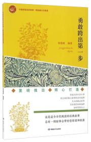 勇敢跨出第一步/中国梦励志好故事