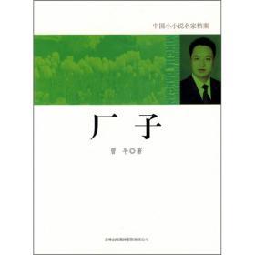 中国小小说名家档案--厂子