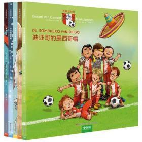 无赖足球队系列(套装共5册)
