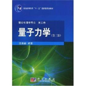 """量子力学(第3版)/普通高等教育""""十一五""""国家级规划教材"""
