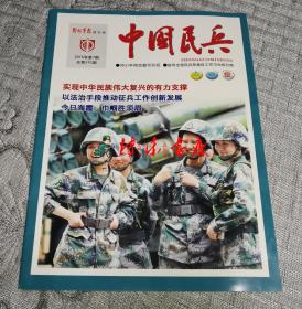 中国民兵2015年第7期
