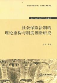 辽宁大学法学学术文库:社会保险法制的理论重构与制度创新研究