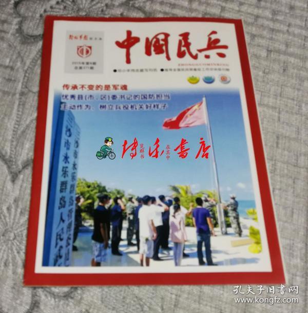 中国民兵2015年第8期