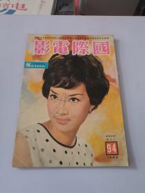 早期港版电影期刊*《国际电影》*1963年8月号 编号94 封面尤敏