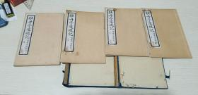 牡丹亭还魂记  (1-4卷) 民国20年带布面涵盒