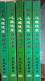 学生心理健康教育全书 精装1-5册