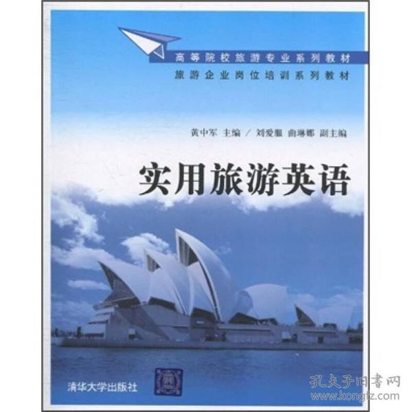 高等院校旅游专业系列教材·旅游企业岗位培训系列教材:实用旅游英语