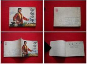 《锣鼓声中》,人美1975.7一版一印100万册,6432号,连环画