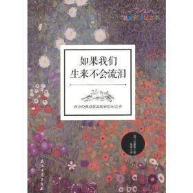 如果我们生来不会流泪:西方经典诗歌温暖彩绘纪念本