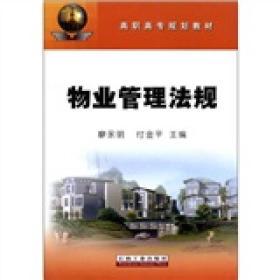 高职高专规划教材:物业管理法规