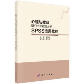心理与教育研究中的数据分析:SPSS应用教程