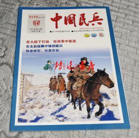 中国民兵2015年第12期