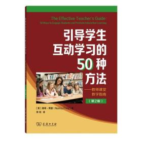 新书--引导学生互动学习的50种方法--教师课堂教学指南(第2版)