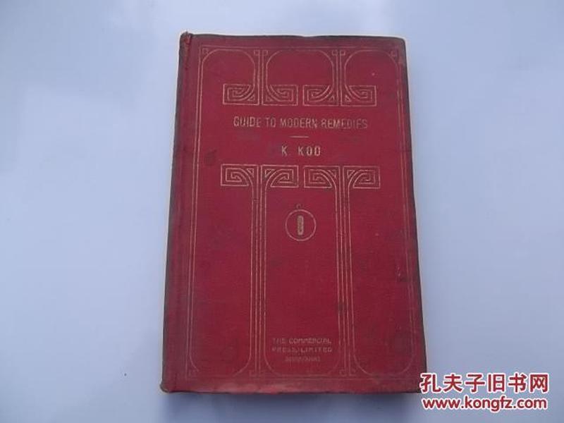 世界各国新药集 第一卷     中华民国二十二年八月初版