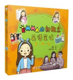 Emma的新概念英语笔记(第一册·秋)