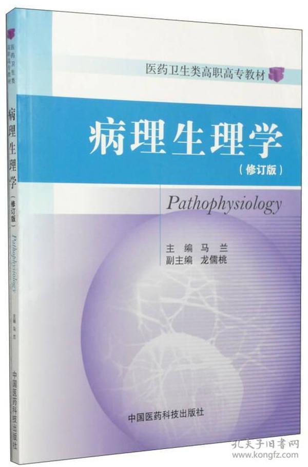 病理生理学(修订版)/医药卫生类高职高专教材