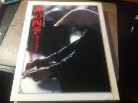 《禅の四季》,禅文化和禅修  修行の生活与文化   图片为主哦,定价一万五