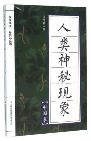 全民阅读·经典小丛书--人类神秘现象.中国卷