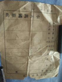 满洲时期康德奉天万国旅社临时投宿名单16/13