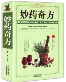 妙药奇方(涵盖各科疾病 一病多方方便实用)大16开大厚书正版
