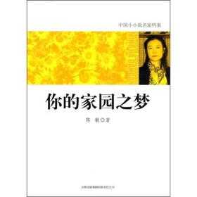 中国小小说名家档案:你的家园之梦