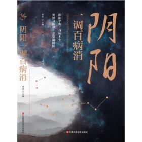 阴阳一调百病消 李青 9787539057866 江西科学技术出版社