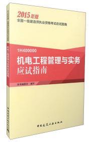 机电工程管理与实务应试指南(1H400000)