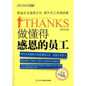 慧泽宇培训经典001:做懂得感恩的员工(白金珍藏版)