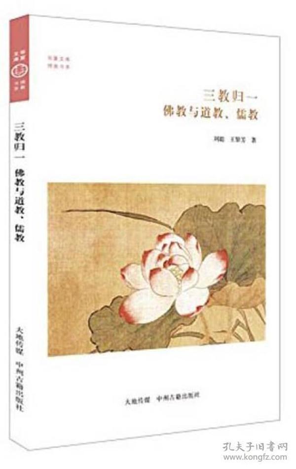 库存新书  华夏文库佛教书系:三教归一·佛教与道教·儒教*
