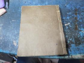 线装书1441  老的手抄《草书字典》一册
