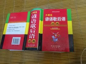 小学生谚语歇后语辞典