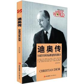 世界商业名人传记丛书:迪奥传·全球著名时尚品牌迪奥的创始人