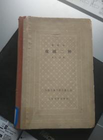 戏剧两种(博马舍,精装古典网格本,馆藏,1962 一版一印 1000册)