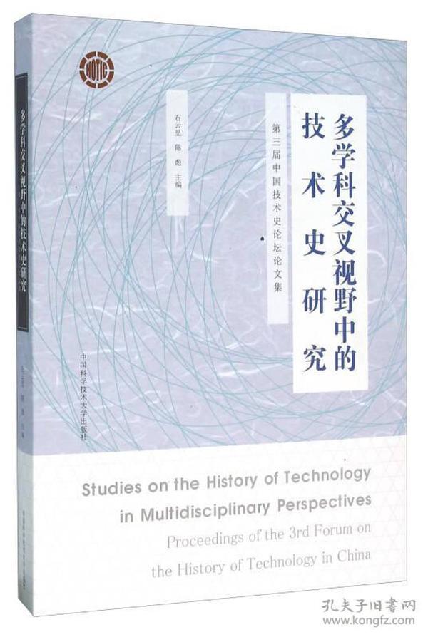 多学科交叉视野中的技术史研究 第三届中国技术史论坛论文集