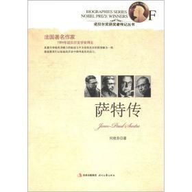 诺贝尔奖获奖者传记丛书:萨特传