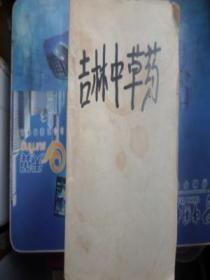 吉林中草药(无封面封底)