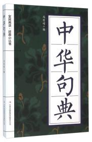 中华 句典