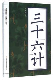 (双色)全民阅读经典小丛书:三十六计/入选《2017年全国中小学图书馆(室)配备核心书目》