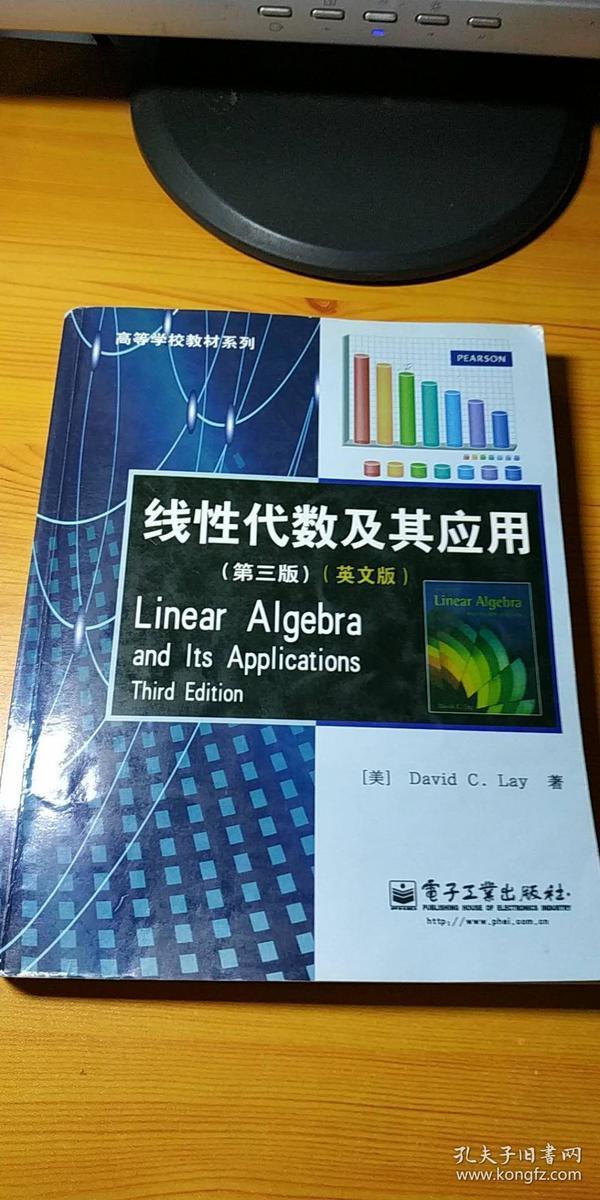 线性代数及其应用