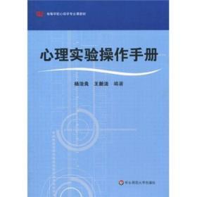 高等学校心理学专业课教材:心理实验操作手册
