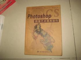 Photoshop CS图像艺术经典制作【无盘】 DA  5240