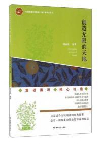 (低)中国梦励志好故事做个明天出彩人创造无限的天地