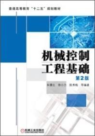 """普通高等教育""""十二五""""规划教材:机械控制工程基础(第2版)"""