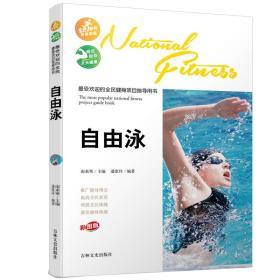 最受欢迎的全民健身项目指导用书:自由泳