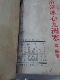 七十年代武侠小说《无刃刀》合订5厚册24集,缺17集至20集