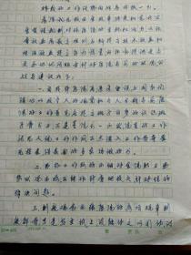 李道兵写的信