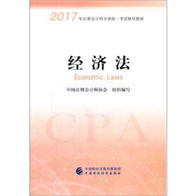 注册会计师2017教材 2017年注册会计师全国统一考试辅导教材(新大纲):经济法