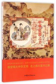 中华复兴之光.深厚文化底蕴--中华瓷器之美(四色)